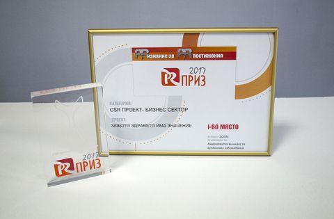 CSR Кампания на годината