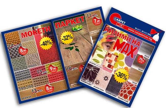 Carpet Max месечни брошури